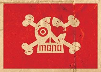 Mono Part II (flyer)